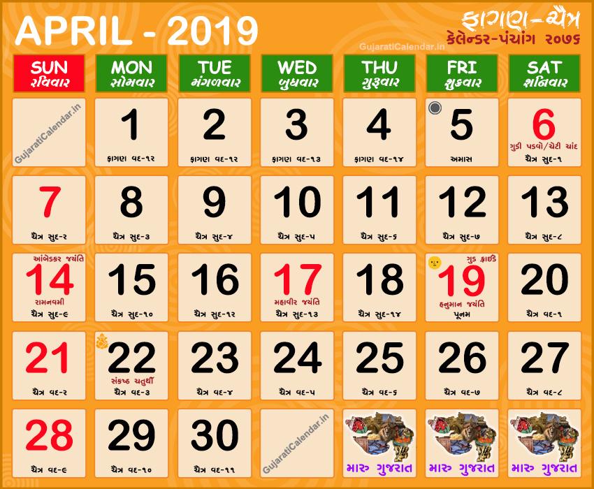 2019 hindi calender