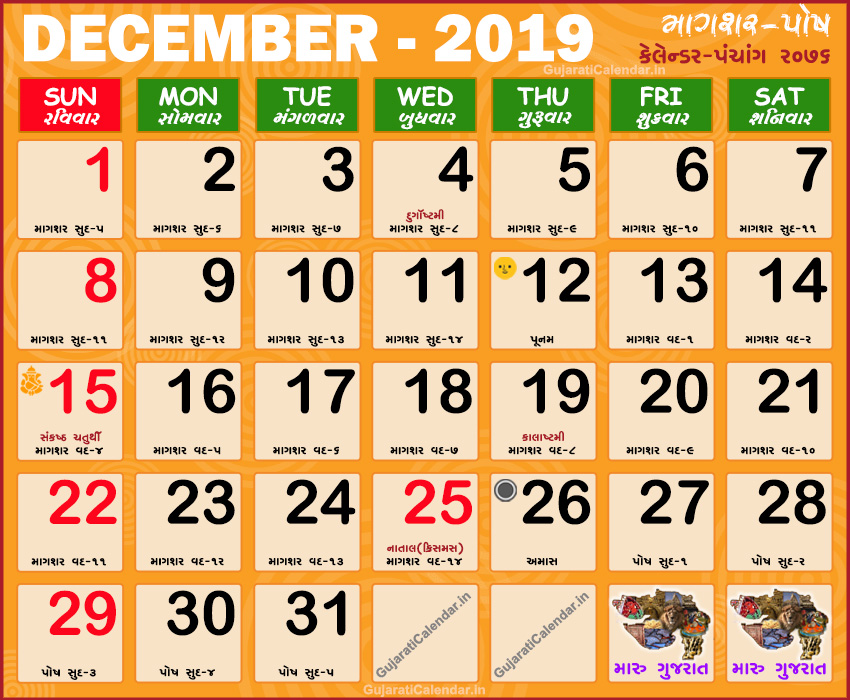 Christmas 2019 Calendar.Gujarati Calendar December 2019 Vikram Samvat 2076