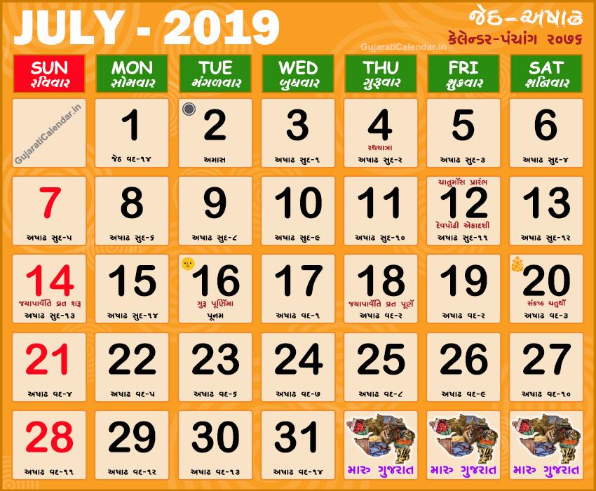 Gujarati Calendar July 2019 | Vikram Samvat 2076, Jeth, Ashadh