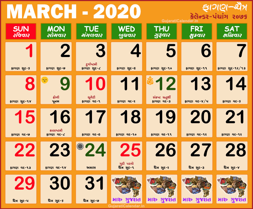 Gujarati Calendar 2020 March Holi Dhuleti 2020 Gujarati Month Fagan Chaitra Vikram Samvat 2076 Today Tithi In Gujarati