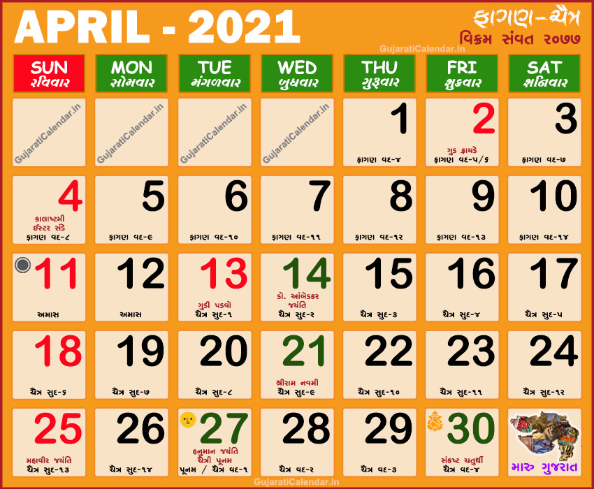 Gujarati Calendar 2021 April Ram Navami 2021 Gujarati Month Fagan Chaitra Vikram Samvat 2077 Today Tithi In Gujarati